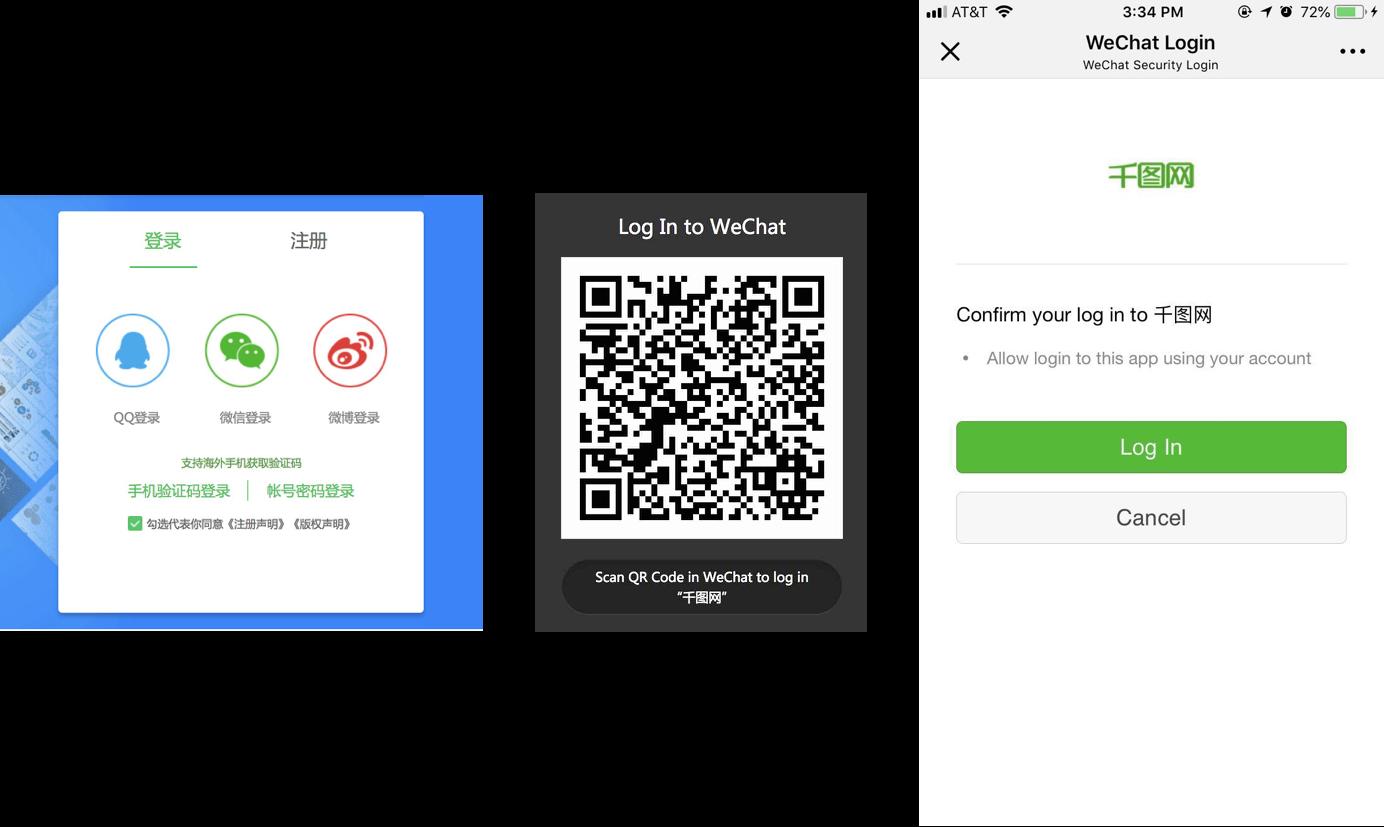 UE设计中移动登录方法帮助中国用户避免密码障碍